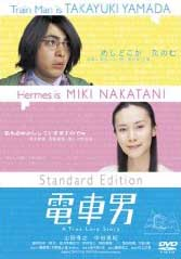 Intersections: <i>Train Man</i> and the Gender Politics of Japanese ...